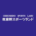 筑紫野スポーツプラザ